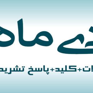 دانلود آزمون EPT 10 دی ۹۵ با پاسخنامه تشریحی و ترجمه فارسی