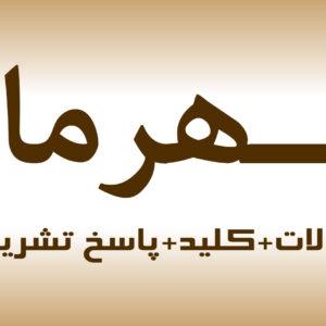 دانلود آزمون EPT 30 مهر ۹۵ با پاسخنامه تشریحی و ترجمه فارسی