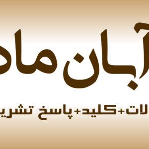دانلود آزمون EPT 28 آبان ۹۵ با پاسخنامه تشریحی و ترجمه فارسی
