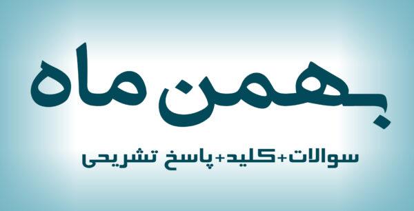 دانلود آزمون EPT 29 بهمن ۹۵ با پاسخنامه تشریحی و ترجمه فارسی
