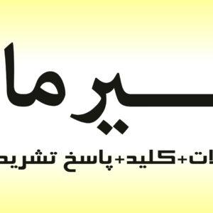 دانلود آزمون EPT تیر ۹۵ با پاسخنامه تشریحی و ترجمه فارسی