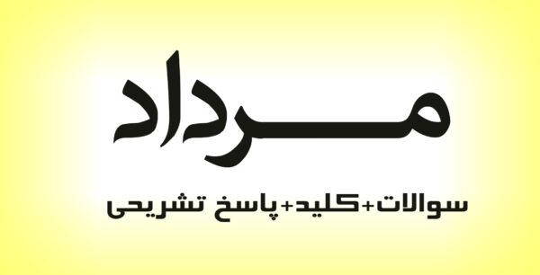 دانلود آزمون EPT 29 مرداد ۹۵ با پاسخنامه تشریحی و ترجمه فارسی