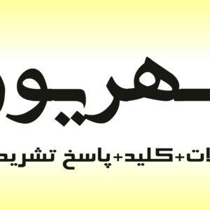 دانلود آزمون EPT 26 شهریور ۹۵ با پاسخنامه تشریحی و ترجمه فارسی