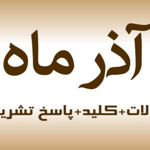 دانلود آزمون EPT 19 آذر ۹۵ با پاسخنامه تشریحی و ترجمه فارسی