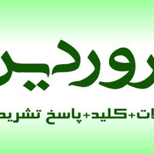 دانلود آزمون EPT 27 فروردین ۹۵ با پاسخنامه تشریحی و ترجمه فارسی