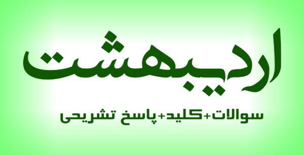 دانلود آزمون EPT 31 اردیبهشت ۹۵ با پاسخنامه تشریحی و ترجمه فارسی