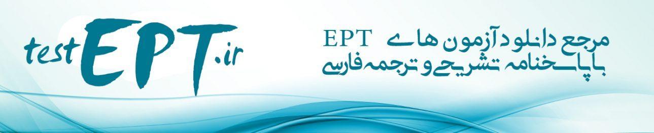 سوالات EPT